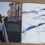 брошюра на скобах в Москве