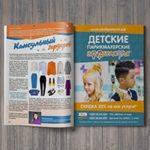 katalog-na-pruzhine-A5