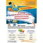 цена печати листовок в москве